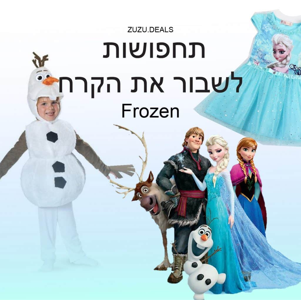 Frozen ZUZU DEALS PURIM 01