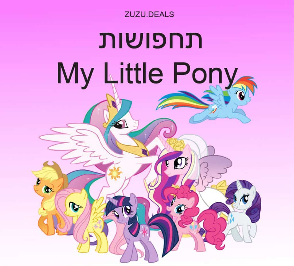 My Little Pony ZUZUDEALSPURIM
