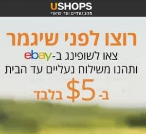 נעליים משלוח זול מבצע