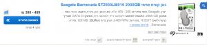 2018 05 23 12 37 31 כוננים קשיחים Seagate 2000 GB זאפ השוואת מחירים