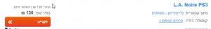 2018 06 03 15 04 51 זאפ השוואת מחירים תוצאות חיפוש l.a. noire