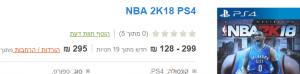 2018 06 03 15 09 51 NBA 2K18 PS4 זאפ השוואת מחירים