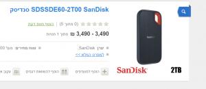 2018 06 07 13 42 57 SDSSDE60 2T00 SanDisk סנדיסק זאפ השוואת מחירים
