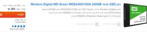 2018 06 10 13 32 18 כוננים קשיחים wd green 240gb זאפ השוואת מחירים