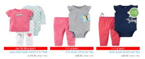 2018 07 15 15 49 35 Carters בגדי תינוקות חליפות