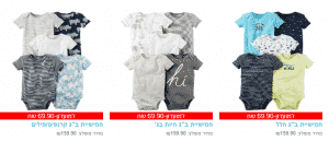 2018 07 15 15 56 38 Carters בגדי תינוקות בגדי גוף