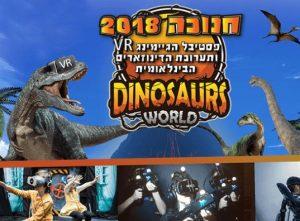 2018 11 19 14 17 14 כרטיס לפסטיבל הגיימינג ותערוכת הדינוזאורים רמת גן ואשדוד גרו גרופון