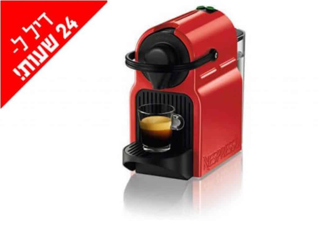מבצע גרופון מכונת קפה נספרסו