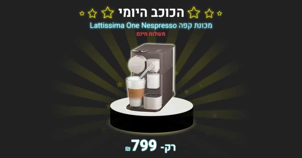 1200 628 nespresso