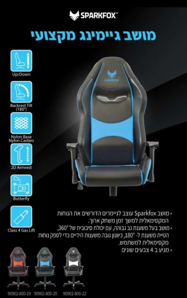 מושב גיימינג SPARKFOX