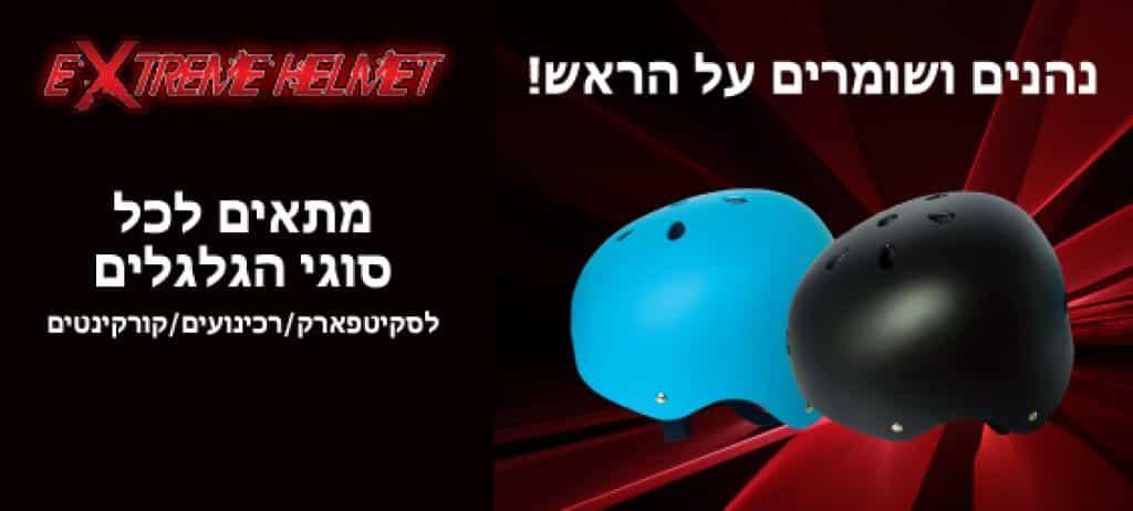 565x255px HomePage EXTREME HELMET