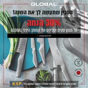 גלובל מבצע סכינים