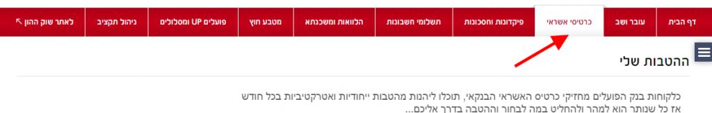 screenshot login.bankhapoalim.co .il 2019.11.28 09 02 13