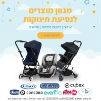 KSP | חגיגה לתינוקות! הנחות על מגוון עגלות, כיסאות בטיחות, טיולונים ועוד!