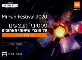 MI FANS גם בישראל! פסטיבל מבצעי שיאומי עם עד 35% הנחה!
