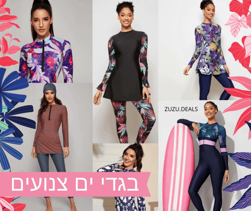 לקט בגדי ים צנועים בזול מחיר בגד ים צנוע ארוך לנשים ZUZU DEALS הנחה