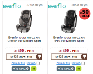 כסא בטיחות בזול