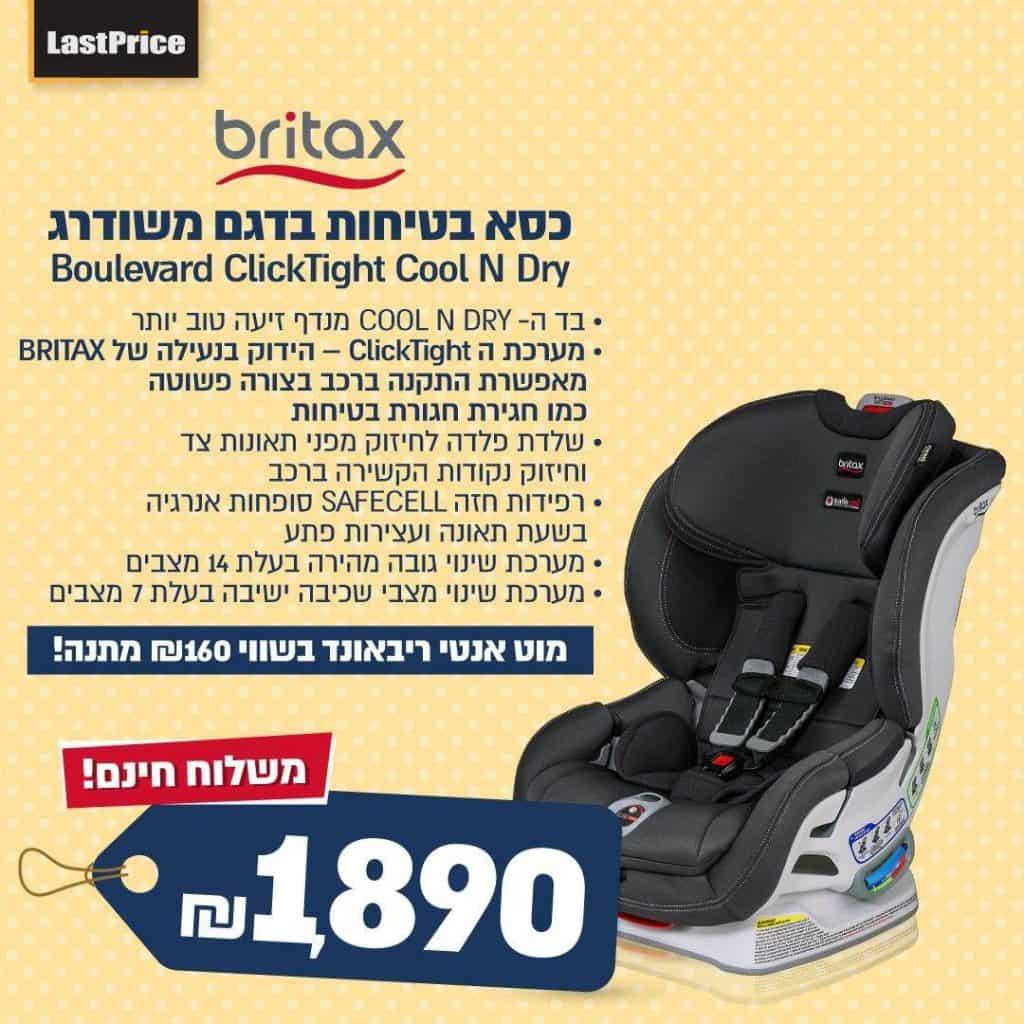 כסא בטיחות לתינוק בזול בריטקס