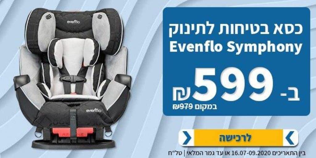 כסא בטיחות EVENFLO מבצע בזול הנחה