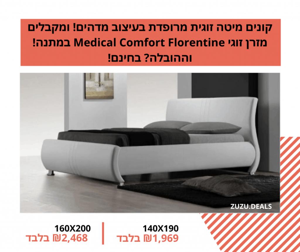 מיטה זוגית מעוצבת ומזרן מתנה בזול הובלה חינם זוזו דילס