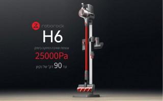 """הכי זול שהיה! – השואב האלחוטי האולטימטיבי עם קופון בלעדי! הRoborock H6 Adapt רק ב₪1249 ש""""ח ומשלוח חינם!"""