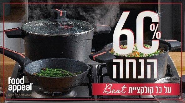 מבצע חגיגי לחברים! 60% על כל סדרת Food Appeal Beat!