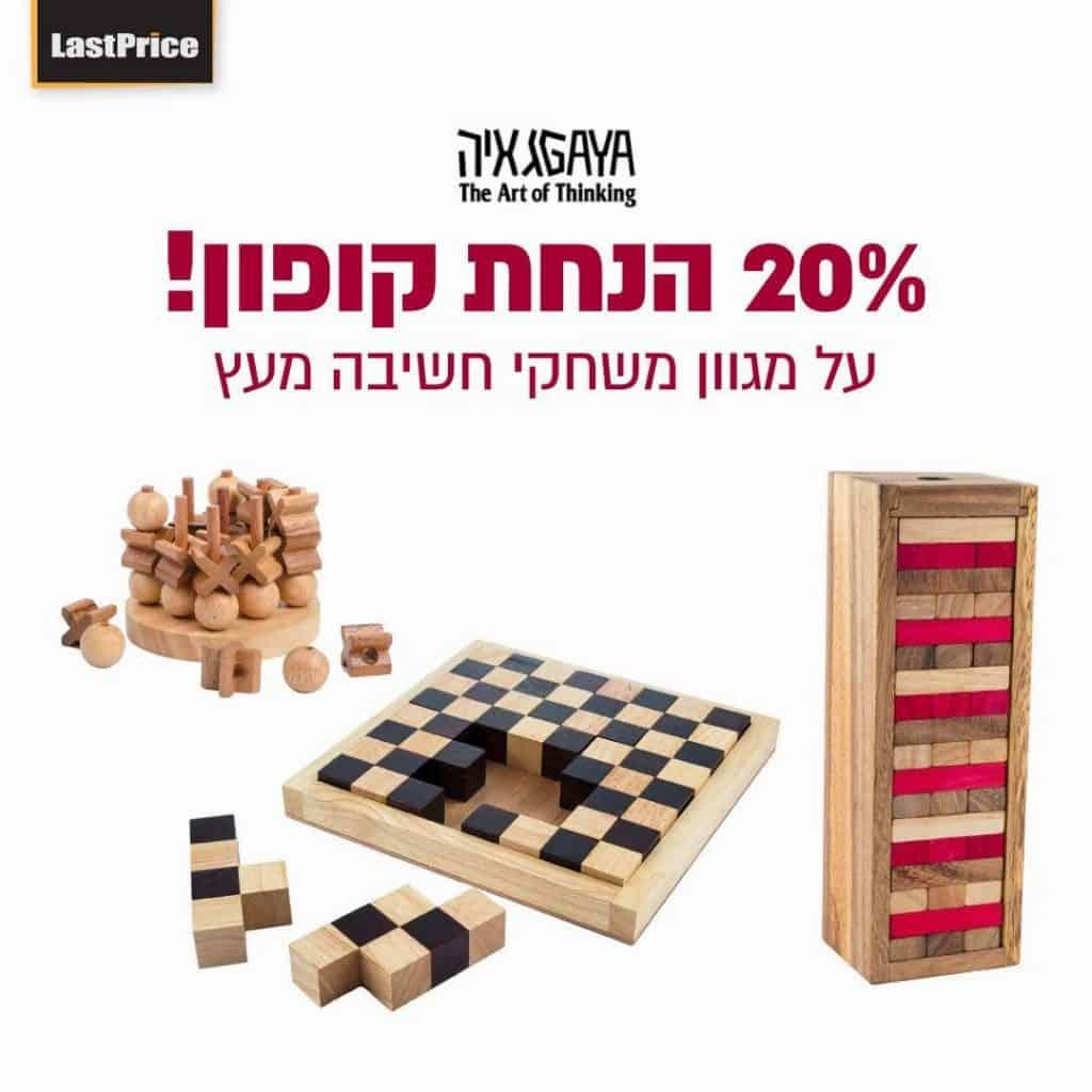משחקי חשיבה מעץ הנחה זול קופון מבצע איפה לקנות זוזו דילס