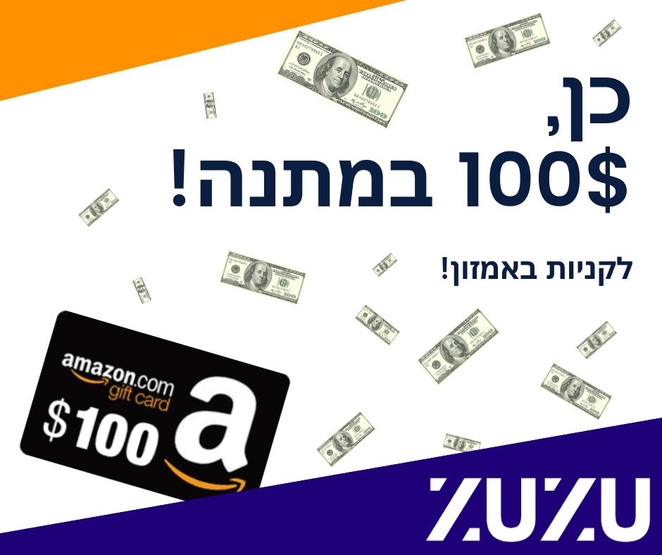 זוזו מחלקים לכם 100$ לקניות באמזון!