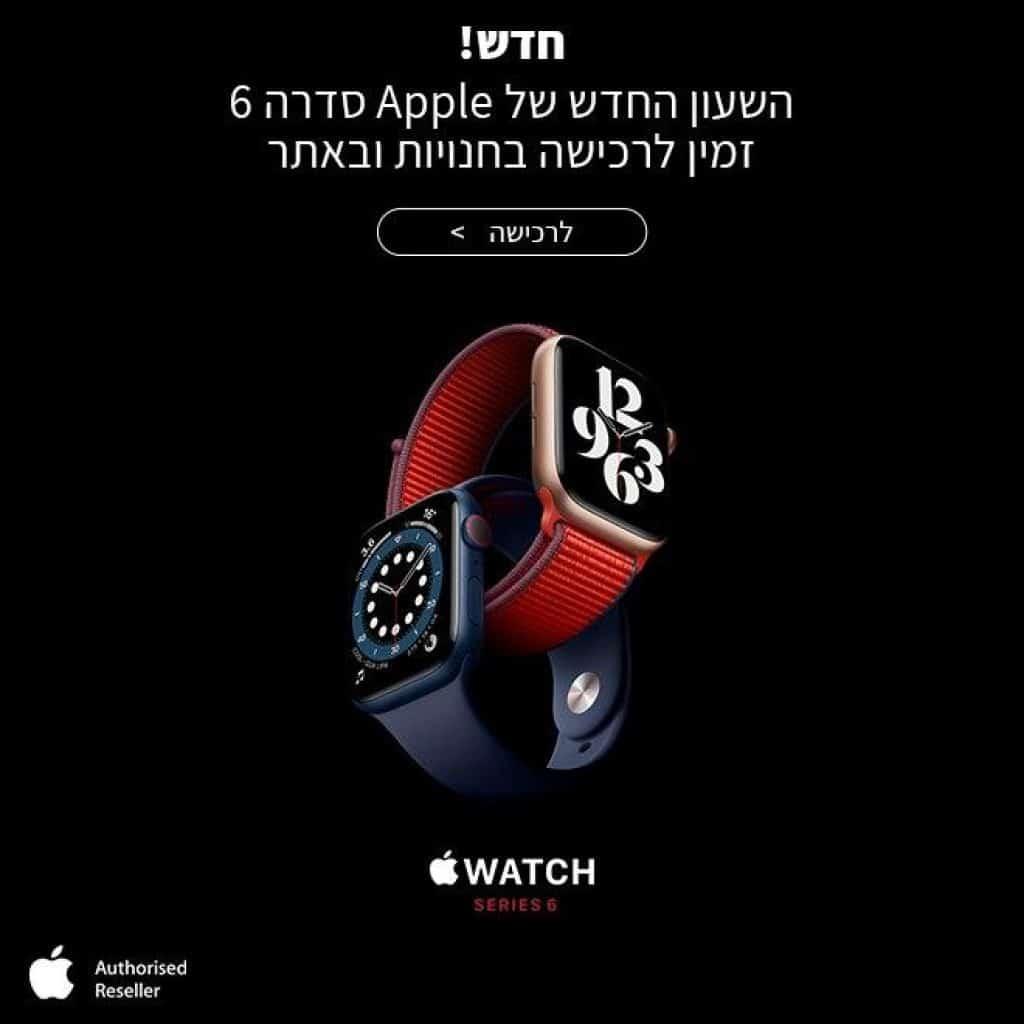 שעון אפל מבצע חדש קופון הנחה זול