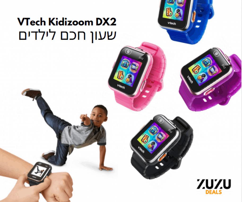 שעון חכם לילדים מבצע זוזו דילס קי אס פי קופון