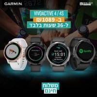 שעון ספורט חכם Garmin Vivoactive 4/4S רק ב₪1,089 עם משלוח חינם ועד 36 תשלומים ללא ריבית! (לקנייה בארץ)