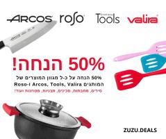 50% הנחה על כ-ל מגוון הסירים, הסכינים, התבניות, המחבתות ועוד! של המותגים Arcos, Tools, Valira ו-Roso!