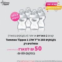 אמא? אבא? מבחר מוצרי Tommee Tippee במבצע קונים יותר משלמים פחות – במחירים שוברי שוק!