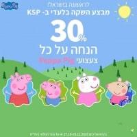 Peppa Pig | פפה פיג 30% הנחה על כל הצעצועים מסדרת הילדים האהובה! החל מ₪30!
