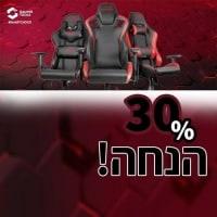 כיסאות גיימינג – SpeedLink ב30% הנחה + משלוח עד הבית חינם!