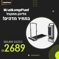 רק היום! WalkingPad R1 – ההליכון המתקפל (מבית שיאומי) רק ב₪2,689 ומשלוח חינם!