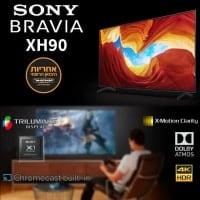 חגיגת SONY BRAVIA! כל סדרת הטלויזיות XH90 100Hz בהנחת נובמבר!