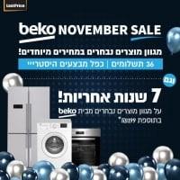 Beko | מחפשים מקרר, תנור, כיריים? קונים במחירים מיוחדים וגם נהנים מכפל הטבות ומבצעים!