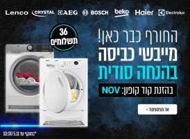 איי כל הכביסה שתליתם נרטבה?…מייבשי כביסה עכשיו בהנחה + 36 תשלומים!