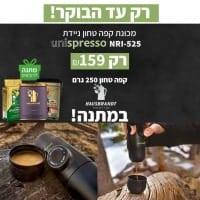 רק עד מחר בבוקר! מכונת אספרסו ניידת Unispresso + קפה טחון 250 גרם Hausbrandt במתנה רק ב₪159!