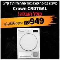 """מייבש כביסה 7 ק""""ג קונדנסור Crown CRD7GAL עם אחריות יבואן רשמי רק ב₪949 כולל משלוח!"""