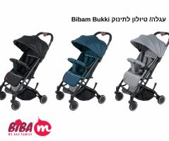 Bibam Bukki עגלה/ טיולון לתינוק ב₪299 בלבד!