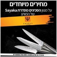 סכיני Yaxell Sayaka מיפן – בחיתוך מחיר!