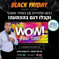 "מסורת זו מסורת! מבצע LG WOW BLACK FRIDAY! מחירים נדירים…לדגמים בהפתעה! 65""-86""!"