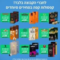 קפה? קפסולות קפה מכל המותגים המובילים במחירים מעולים!
