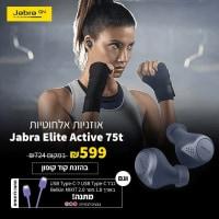 """מבצע סופ""""ש לוהט! ה-אוזניות Jabra Elite Active 75t רק ב₪599! (עם משלוח חינם, שנתיים אחריות, מבחר צבעים ומתנה!)"""