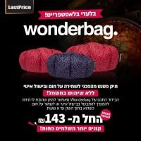 מבצע השקה! תיק פטנט Wonderbag לשמירה על חום ובישול איטי – ללא חשמל!