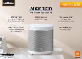 Mi Smart Speaker AI – רמקול אלחוטי חכם כולל שליטה קולית במבצע השקה – רק ב₪239 כולל משלוח!