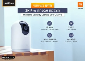 מצלמת אבטחה Xiaomi Mi 360 Home Security Camera 2K Pro במבצע השקה רק ב₪289
