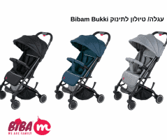 Bibam Bukki עגלה-טיולון לתינוק ב₪249 כולל משלוח עד הבית!